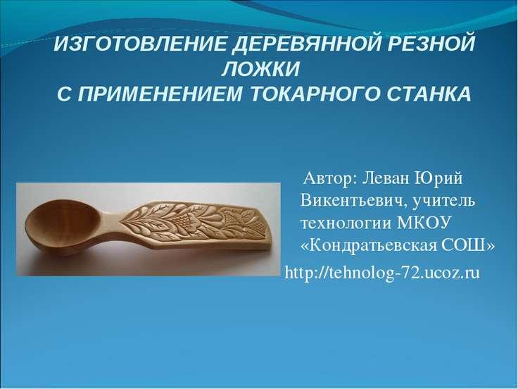 Автор: Леван Юрий Викентьевич, учитель технологии МКОУ «Кондратьевская СОШ» А...