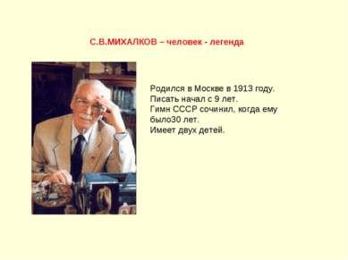 Родился в Москве в 1913 году. Писать начал с 9 лет. Гимн СССР сочинил, когда ...