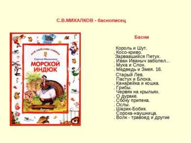 Басни Король и Шут. . Косо-криво. Зарвавшийся Петух. . Иван Иваныч заболел......