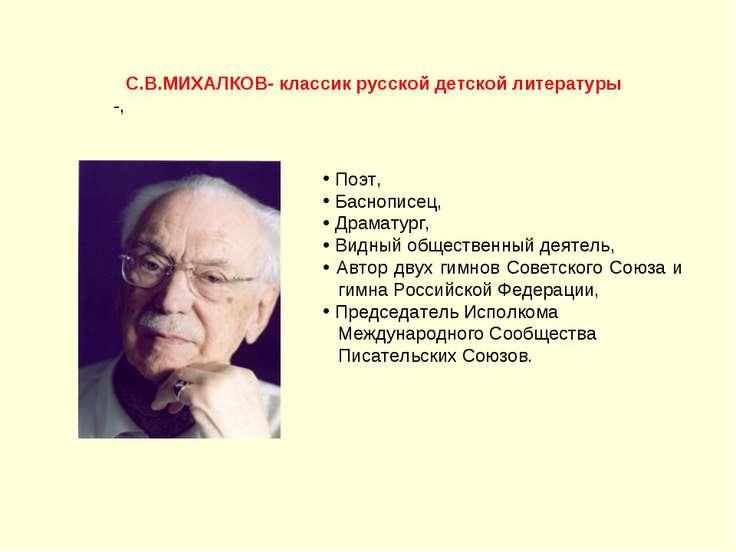 Поэт, Баснописец, Драматург, Видный общественный деятель, Автор двух гимнов С...