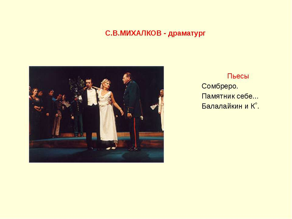 Пьесы Сомбреро. Памятник себе... Балалайкин и К˚. С.В.МИХАЛКОВ - драматург