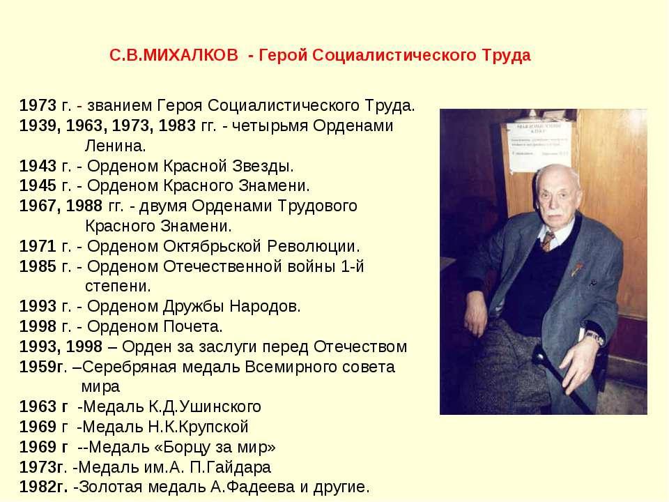1973 г. - званием Героя Социалистического Труда. 1939, 1963, 1973, 1983 гг. -...