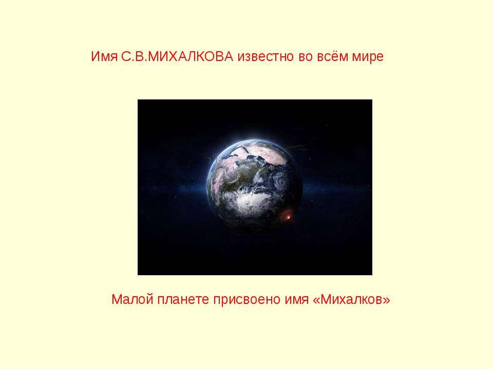 Малой планете присвоено имя «Михалков» Имя С.В.МИХАЛКОВА известно во всём мире