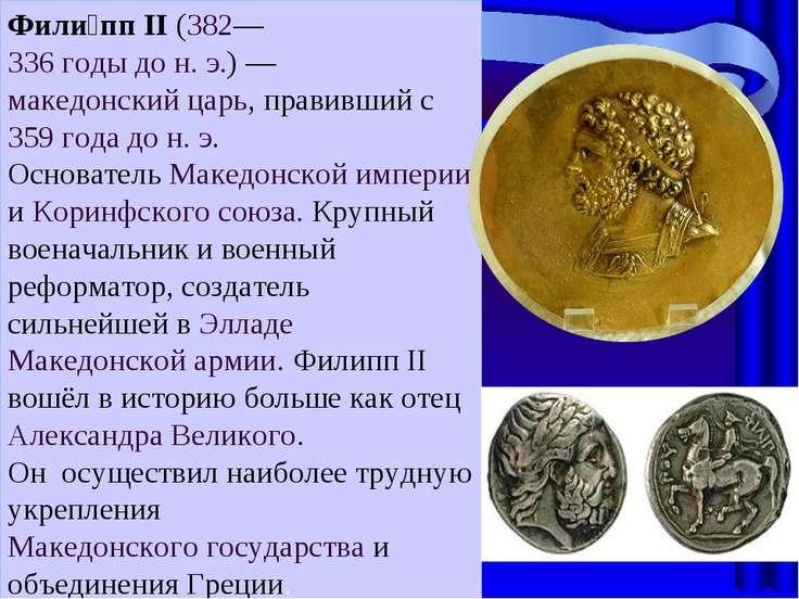 Фили пп II (382—336годы дон.э.)— македонский царь, правивший с 359 года д...