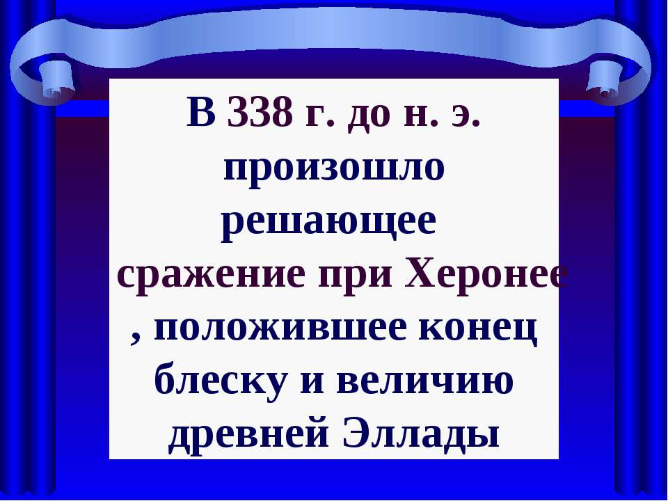 В 338г. дон.э. произошло решающее сражение при Херонее, положившее конец б...