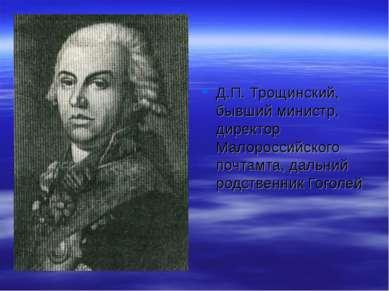 Д.П. Трощинский, бывший министр, директор Малороссийского почтамта, дальний р...