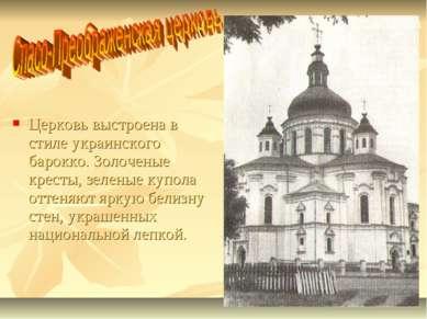 Церковь выстроена в стиле украинского барокко. Золоченые кресты, зеленые купо...