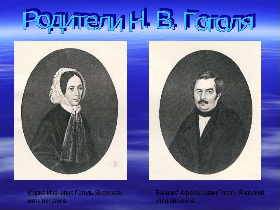 Мария Ивановна Гоголь-Яновская, мать писателя Василий Афанасьевич Гоголь-Янов...