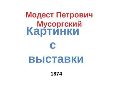 Картинки с выставки Модест Петрович Мусоргский 1874