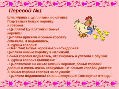 Перевод №1 Шла курица сцыплятами поопушке. Подхватила божью коровку иговор...