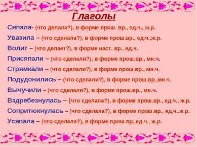 Глаголы Сяпала- (что делала?), в форме прош. вр., ед.ч., ж.р. Увазила – (что ...