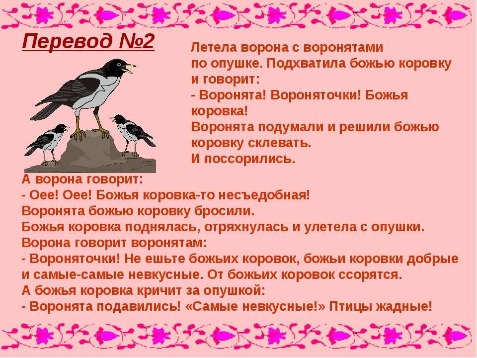 Перевод №2 Летела ворона своронятами поопушке. Подхватила божью коровку иг...
