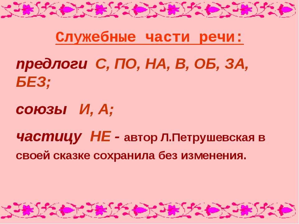 Служебные части речи: предлоги С, ПО, НА, В, ОБ, ЗА, БЕЗ; союзы И, А; частицу...