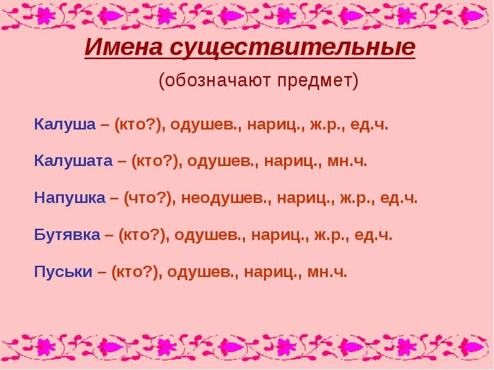 Имена существительные (обозначают предмет) Калуша – (кто?), одушев., нариц., ...