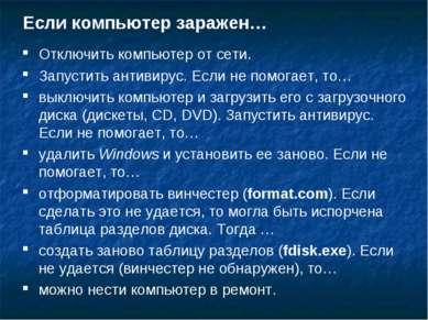 Если компьютер заражен… Отключить компьютер от сети. Запустить антивирус. Есл...