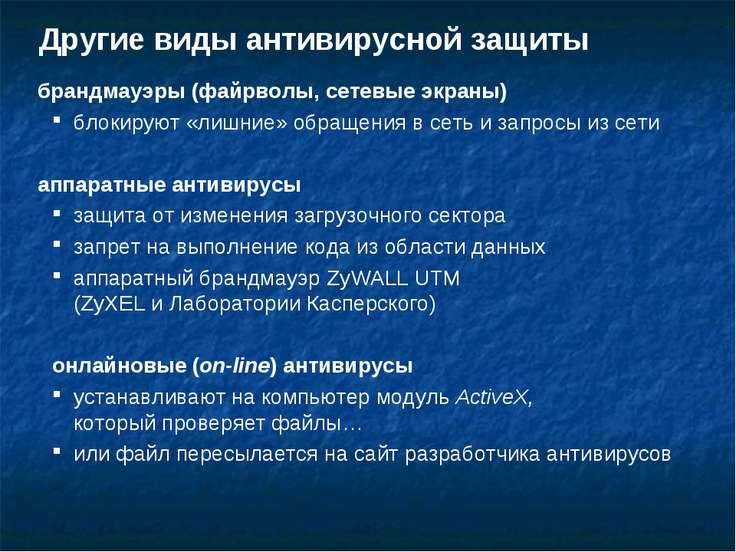 Другие виды антивирусной защиты брандмауэры (файрволы, сетевые экраны) блокир...