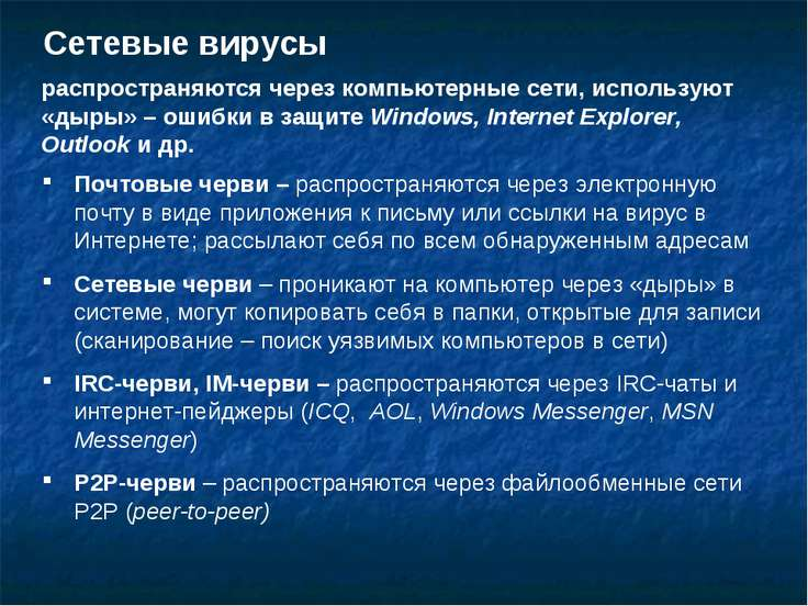 Сетевые вирусы Почтовые черви – распространяются через электронную почту в ви...