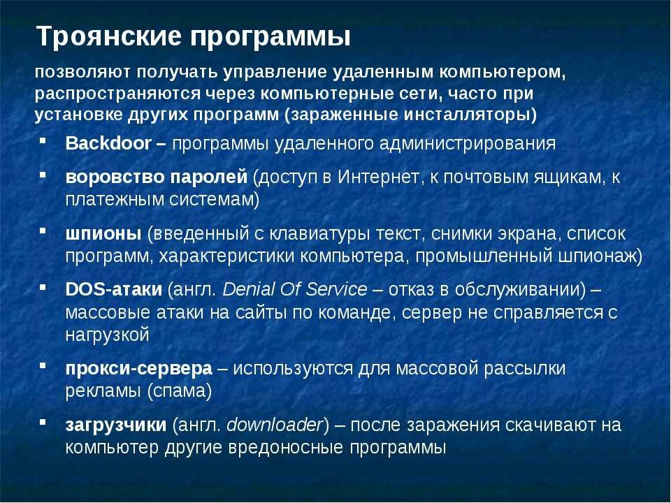 Троянские программы Backdoor – программы удаленного администрирования воровст...