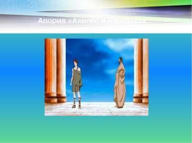 Апория «Ахилес и черепаха»