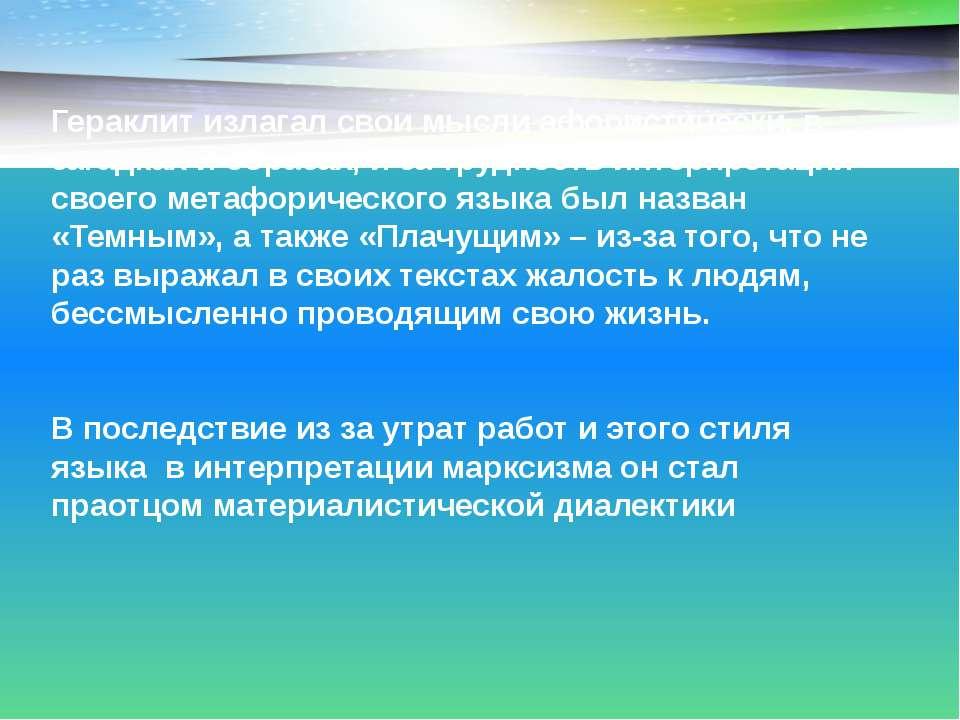 Гераклит излагал свои мысли афористически, в загадках и образах, и за труднос...