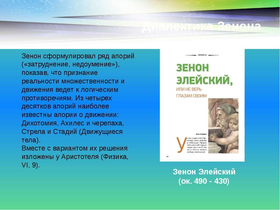 Диалектика Зенона Зенон Элейский (ок. 490 - 430) Зенон сформулировал ряд апор...