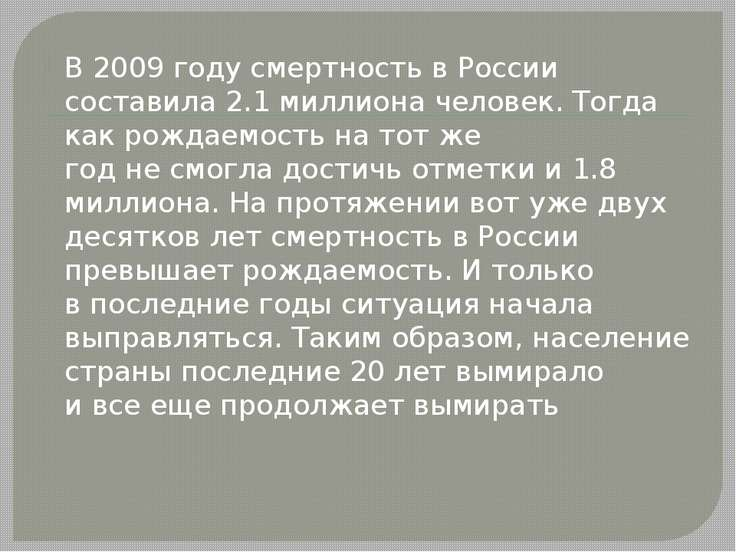 В 2009 году смертность вРоссии составила 2.1 миллиона человек. Тогда какрож...
