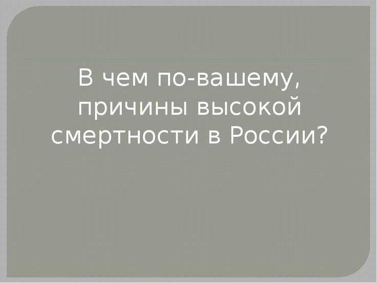 В чем по-вашему, причины высокой смертности в России?