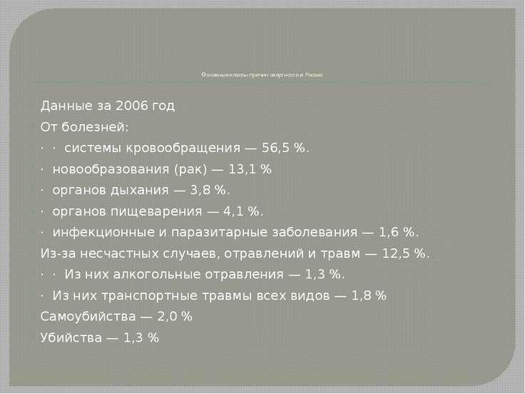 Основные классы причин смертности в России Данные за 2006 год От болезней: · ...