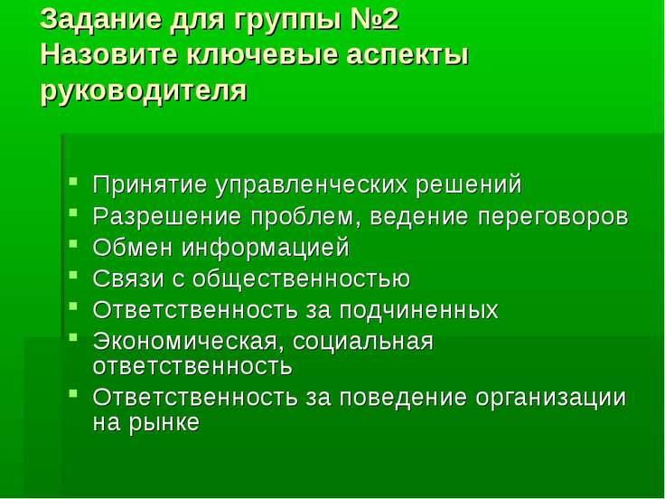 Задание для группы №2 Назовите ключевые аспекты руководителя Принятие управле...