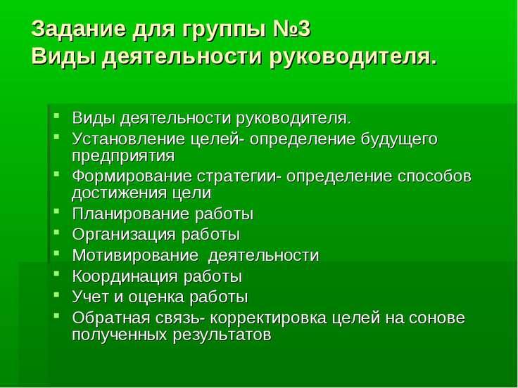 Задание для группы №3 Виды деятельности руководителя. Виды деятельности руков...