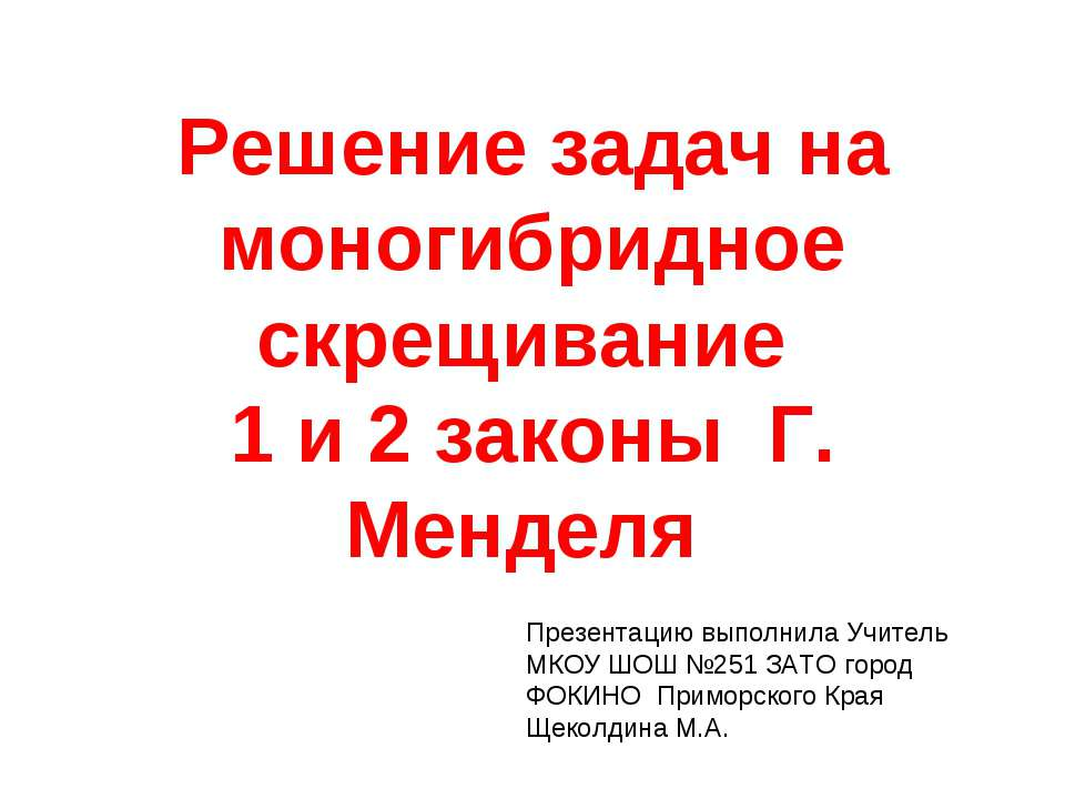 Решение задач на моногибридное скрещивание 1 и 2 законы Г. Менделя Презентаци...