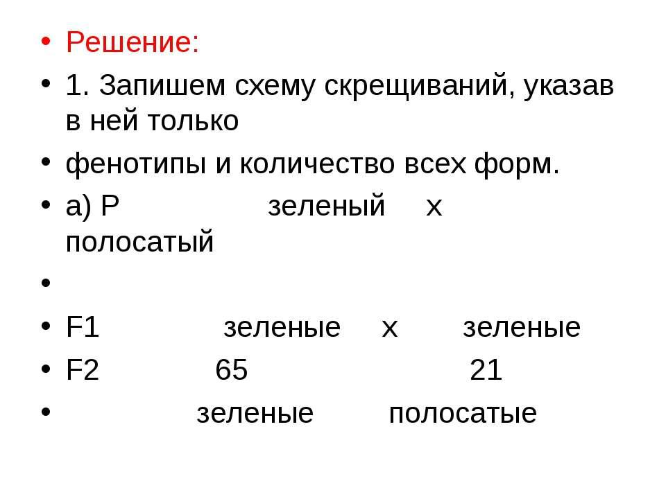 Решение: 1. Запишем схему скрещиваний, указав в ней только фенотипы и количес...