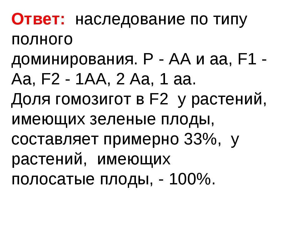 Ответ: наследование по типу полного доминирования. P - АА и аа, F1 - Aa, F2 -...