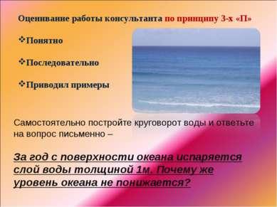 Оценивание работы консультанта по принципу 3-х «П» Понятно Последовательно Пр...
