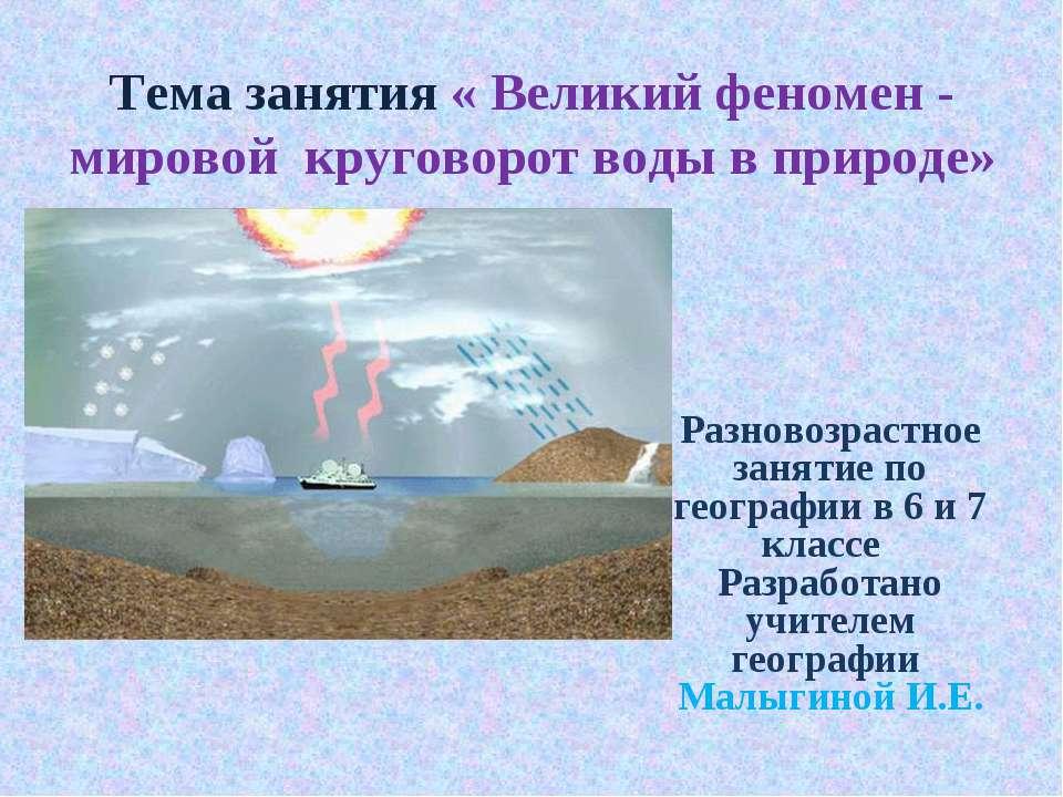 Тема занятия « Великий феномен - мировой круговорот воды в природе» Разновозр...