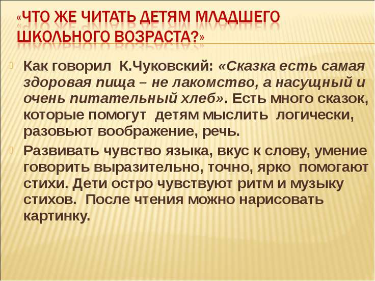 Как говорил К.Чуковский: «Сказка есть самая здоровая пища – не лакомство, а н...