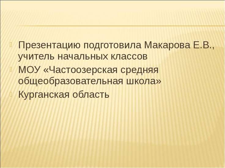 Презентацию подготовила Макарова Е.В., учитель начальных классов МОУ «Частооз...
