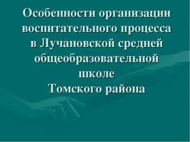 Особенности организации воспитательного процесса в Лучановской средней общеоб...