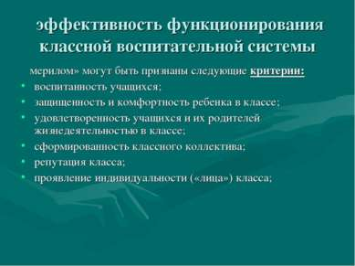 эффективность функционирования классной воспитательной системы мерилом» могут...