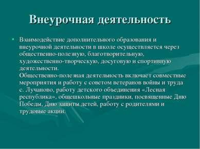 Внеурочная деятельность Взаимодействие дополнительного образования и внеурочн...