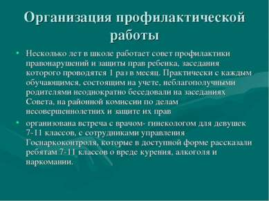 Организация профилактической работы Несколько лет в школе работает совет проф...