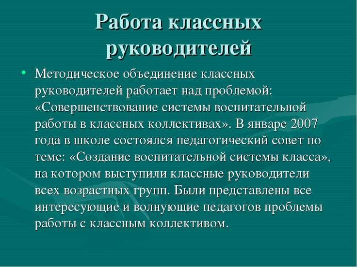 Работа классных руководителей Методическое объединение классных руководителей...