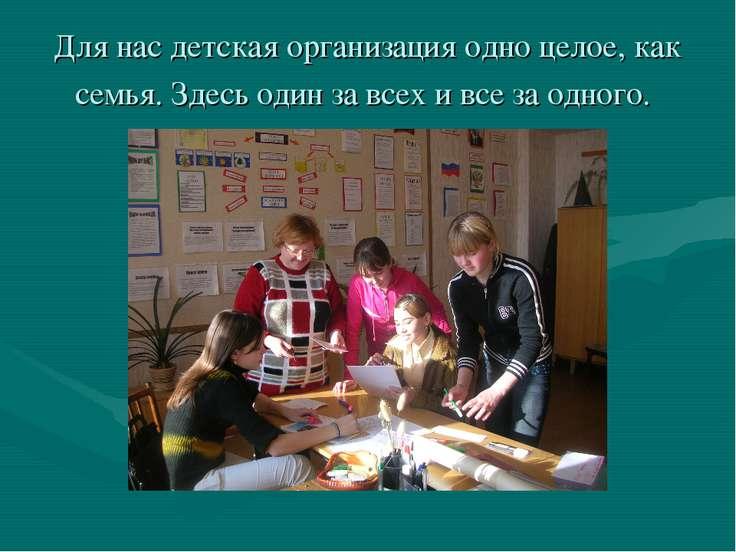 Для нас детская организация одно целое, как семья. Здесь один за всех и все з...