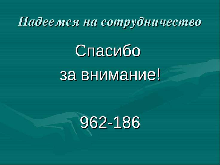 Надеемся на сотрудничество Спасибо за внимание! 962-186