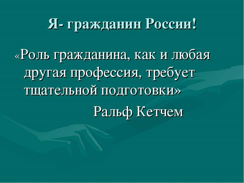 Я- гражданин России! «Роль гражданина, как и любая другая профессия, требует ...