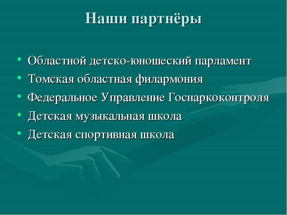 Наши партнёры Областной детско-юношеский парламент Томская областная филармон...