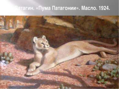 В. Ватагин. «Пума Патагонии». Масло. 1924.