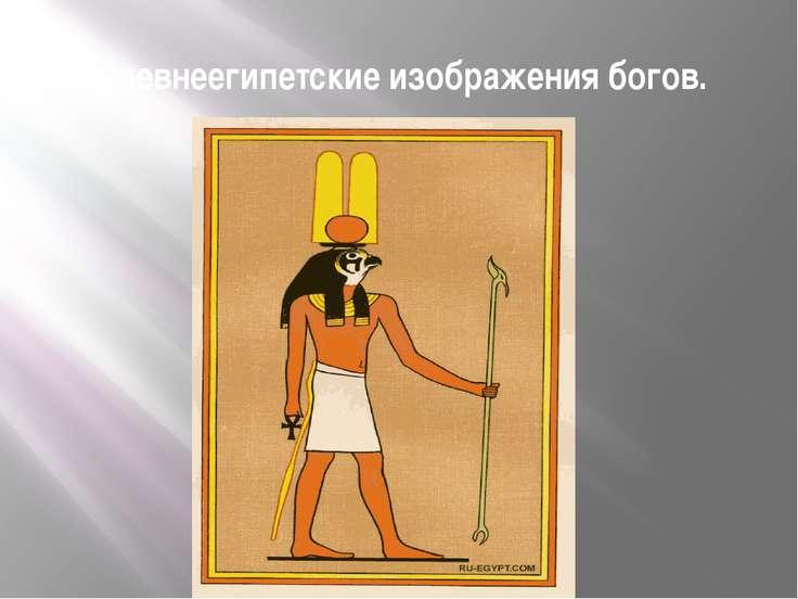 Древнеегипетские изображения богов.