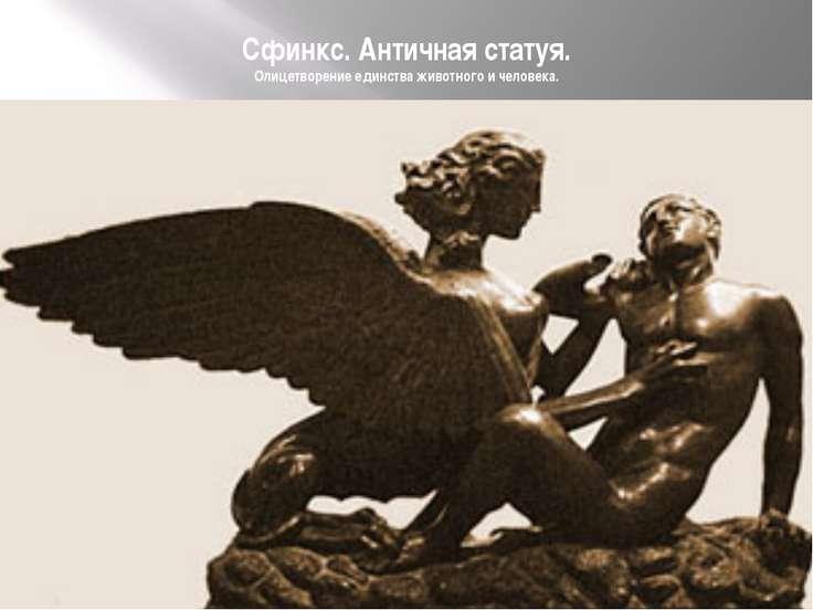 Сфинкс. Античная статуя. Олицетворение единства животного и человека.