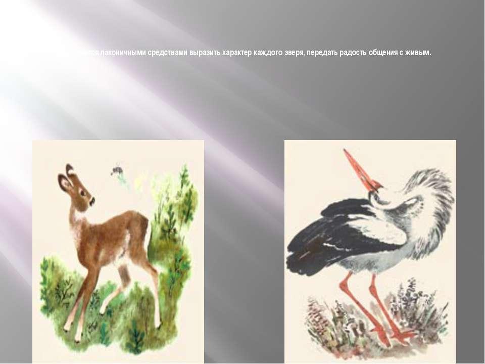 Он стремится лаконичными средствами выразить характер каждого зверя, передать...